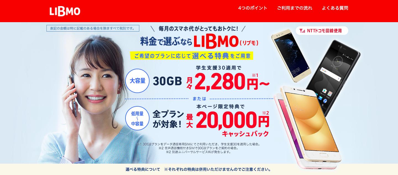 格安SIM界の黒船か!?LIBMO(リブモ)の口コミやメリデメを紹介!