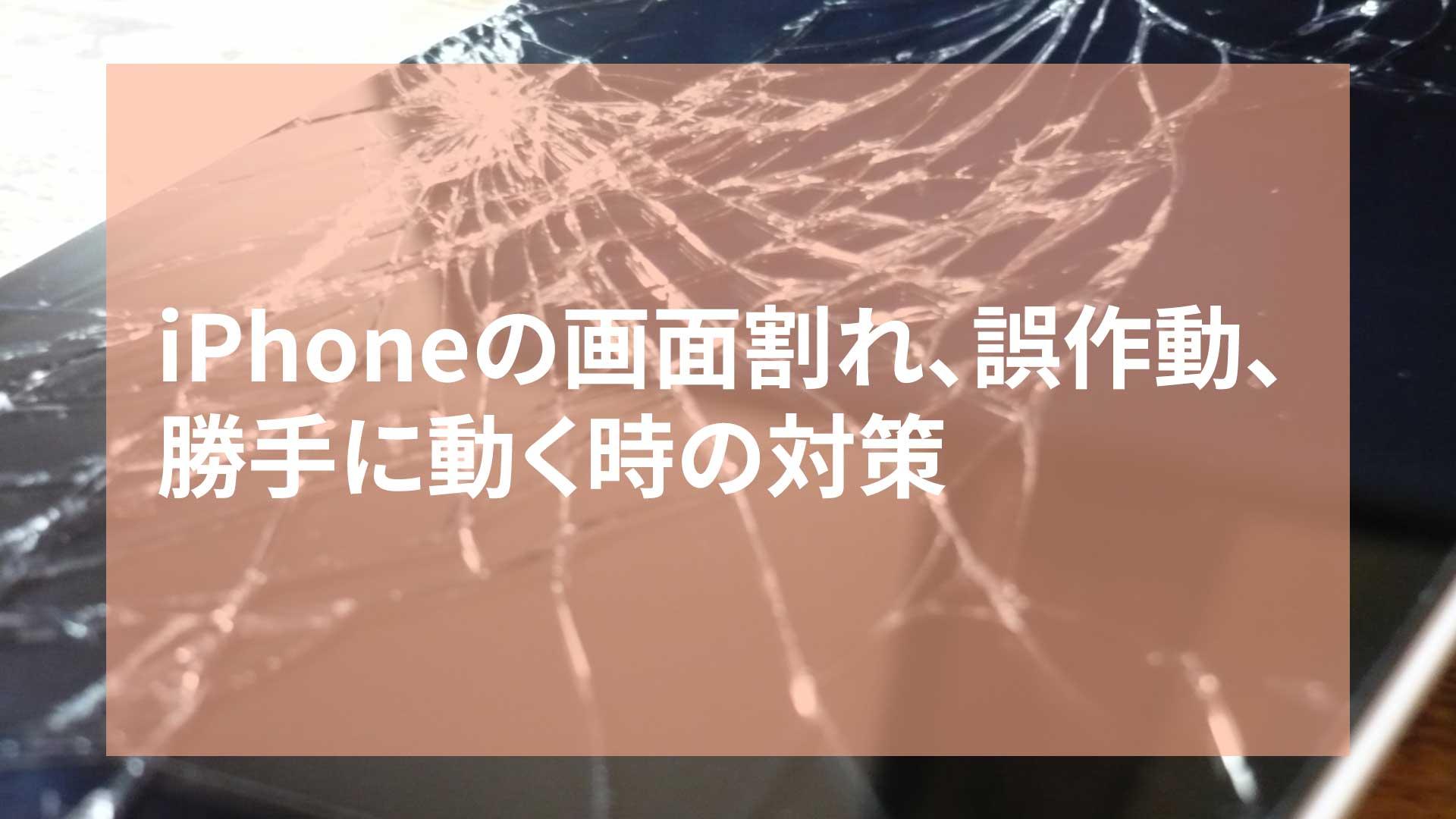 iphone_broken_thumbnail